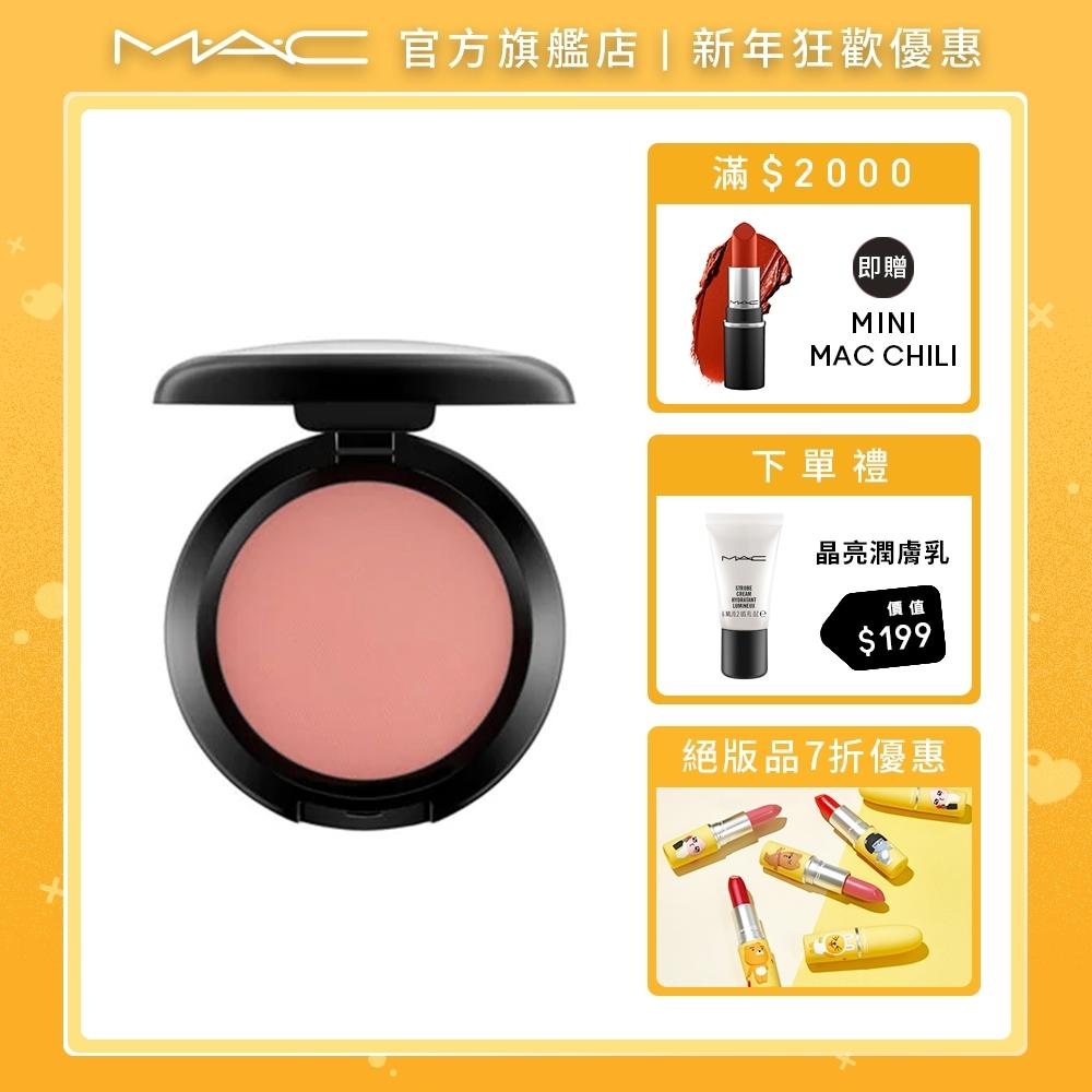【官方直營】MAC 時尚腮紅