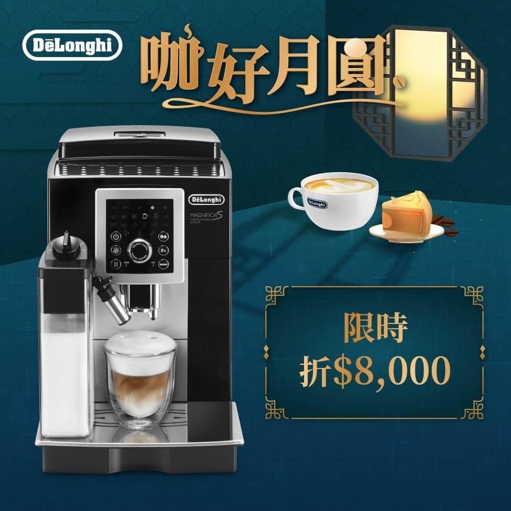 義大利 DeLonghi 迪朗奇 ECAM 23.260.SB 欣穎型 全自動義式咖啡機