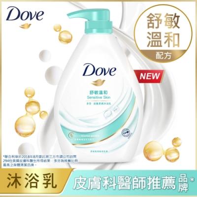DOVE 多芬 滋養柔膚沐浴乳 舒敏溫和配方 1000ML