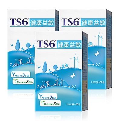 TS6 健康益敏(1.5gx30包)x3盒