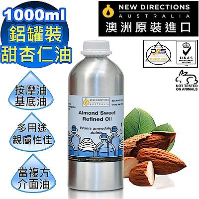 NEW DIRECTIONS 天然草本基底油按摩油 1 L(甜杏仁油)-鋁罐裝