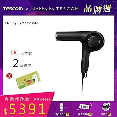 [送星巴克券] Nobby by TESCOM 日本專業沙龍修護離子吹風機 NIB3000TW(夜空黑)