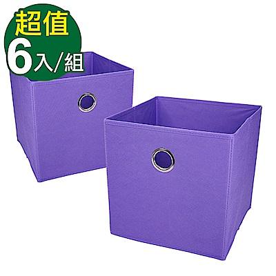【佶之屋】外銷級多功能可折疊收納盒2入/組 H25-正方型(3組)