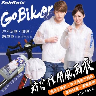 【飛銳 FairRain】GoBiker時尚休閒風雨衣(送涼感防曬袖套)