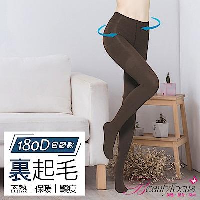 褲襪 180D裡起毛保暖褲襪(咖啡)BeautyFocus