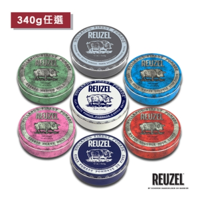 REUZEL 髮油/髮泥/髮蠟 340g (多款任選)