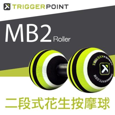 Trigger point MB2 Roller 二段式花生按摩球