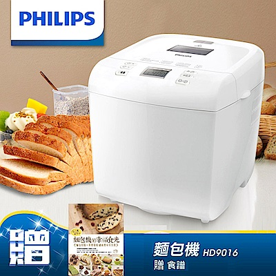 飛利浦PHILIPS Daily Collection麵包機 HD9016 送食譜