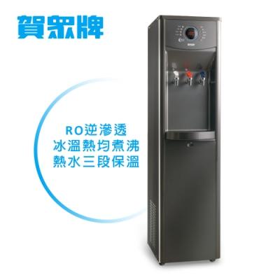 賀眾牌微電腦純水節能型冰溫熱飲水機