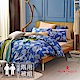 MONTAGUT-蔚藍樹蔭-兩用被床包四件組