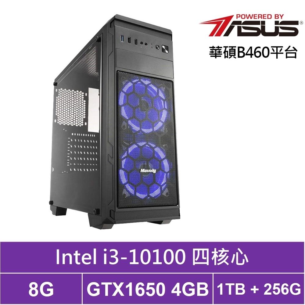 華碩B460平台[獵風軍神]i3四核GTX1650獨顯電玩機