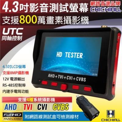 【CHICHIAU】工程級 4.3吋 四合一AHD/TVI/CVI/CVBS 8MP/5MP/1080P數位類比網路/影音訊號顯示器工程寶 CH803