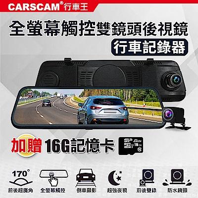 CARSCAM行車王 CR14全螢幕電子式觸控1080P後視鏡行車記錄器-急速配