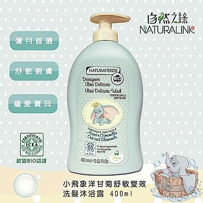自然之綠-小飛象BIO認證洋甘菊舒敏雙效洗髮沐浴露-400ml
