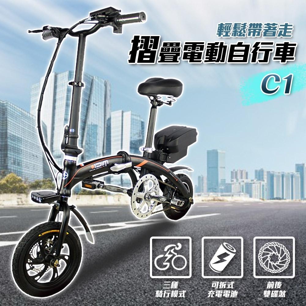 【非常G車】C1 12吋 電動折疊自行車 智能電動輔助折疊車  36V 7.8AH