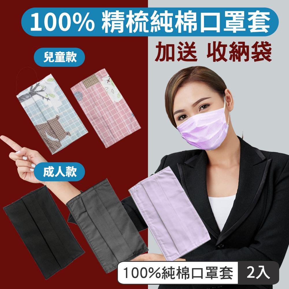 【出清限搶】LooCa(2入-贈夾鏈袋)100%純棉口罩外套組