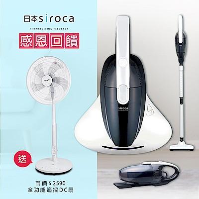 日本Siroca 3用塵蹣吸塵器SVC-368