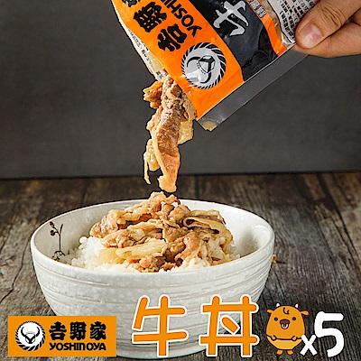 吉野家YOSHINOYA 冷凍牛丼x5包組(110g/包)