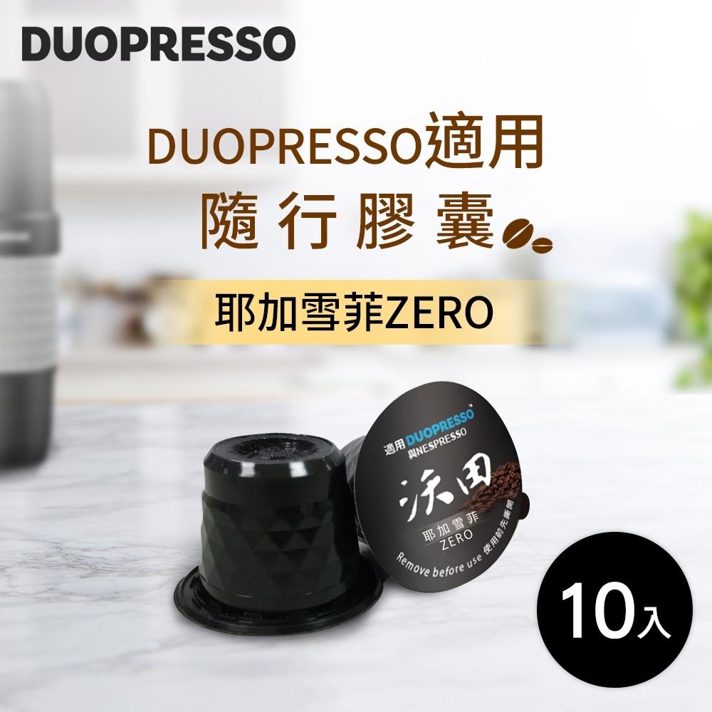 iNNOHOME Duopresso適用隨行膠囊10入組-沃田耶加雪菲ZERO