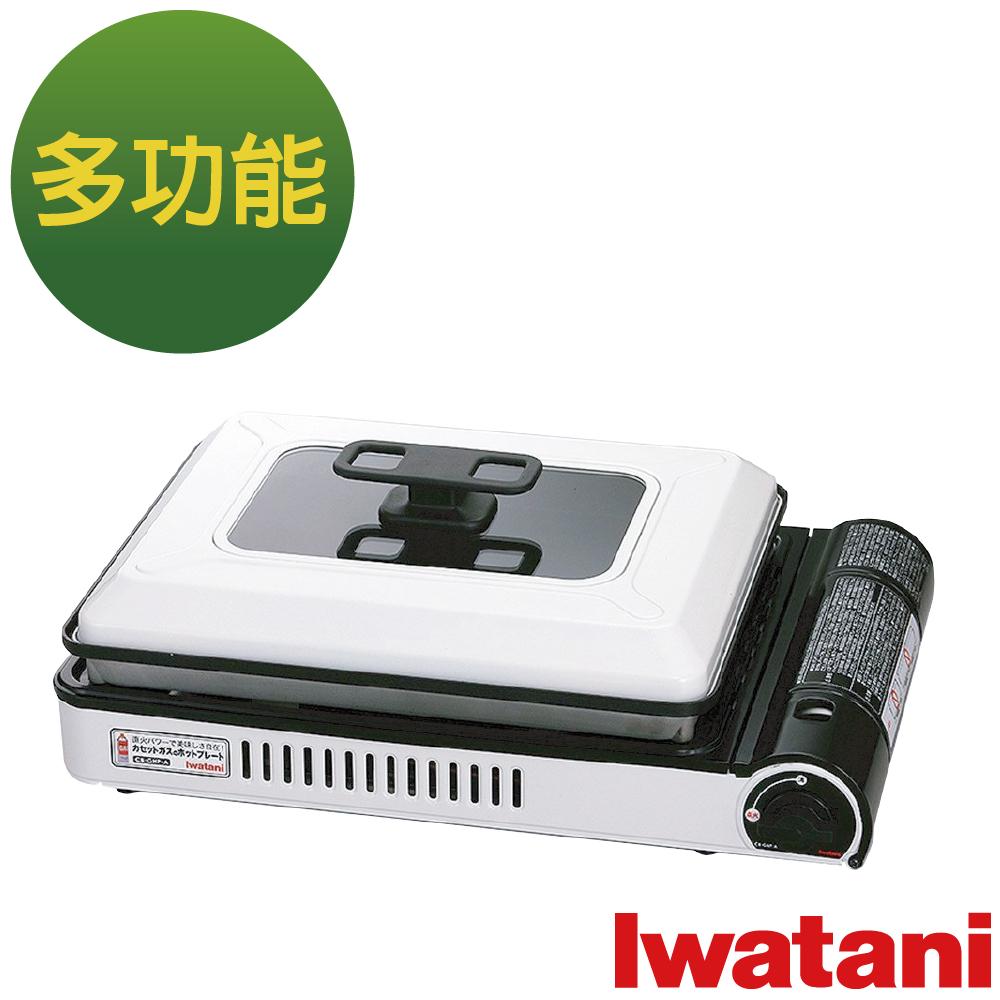 日本Iwatani 岩谷室內戶外多功能料理磁吸爐組(CB-GHP-A)