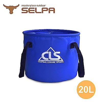 韓國SELPA 戶外多功能折疊水桶/儲水盆 20L @ Y!購物