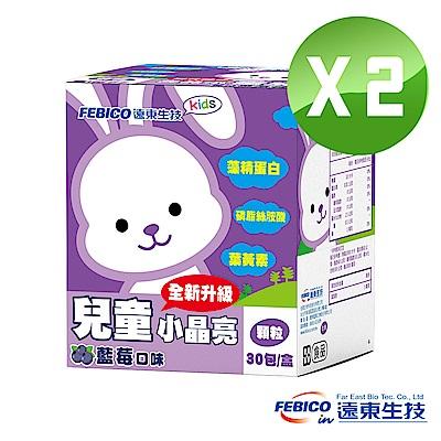 【遠東生技】兒童小晶亮顆粒升級版 2盒組 (30包/盒)