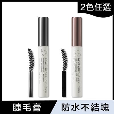 Love Liner 隨心所慾防水睫毛膏6.5g(2色任選)