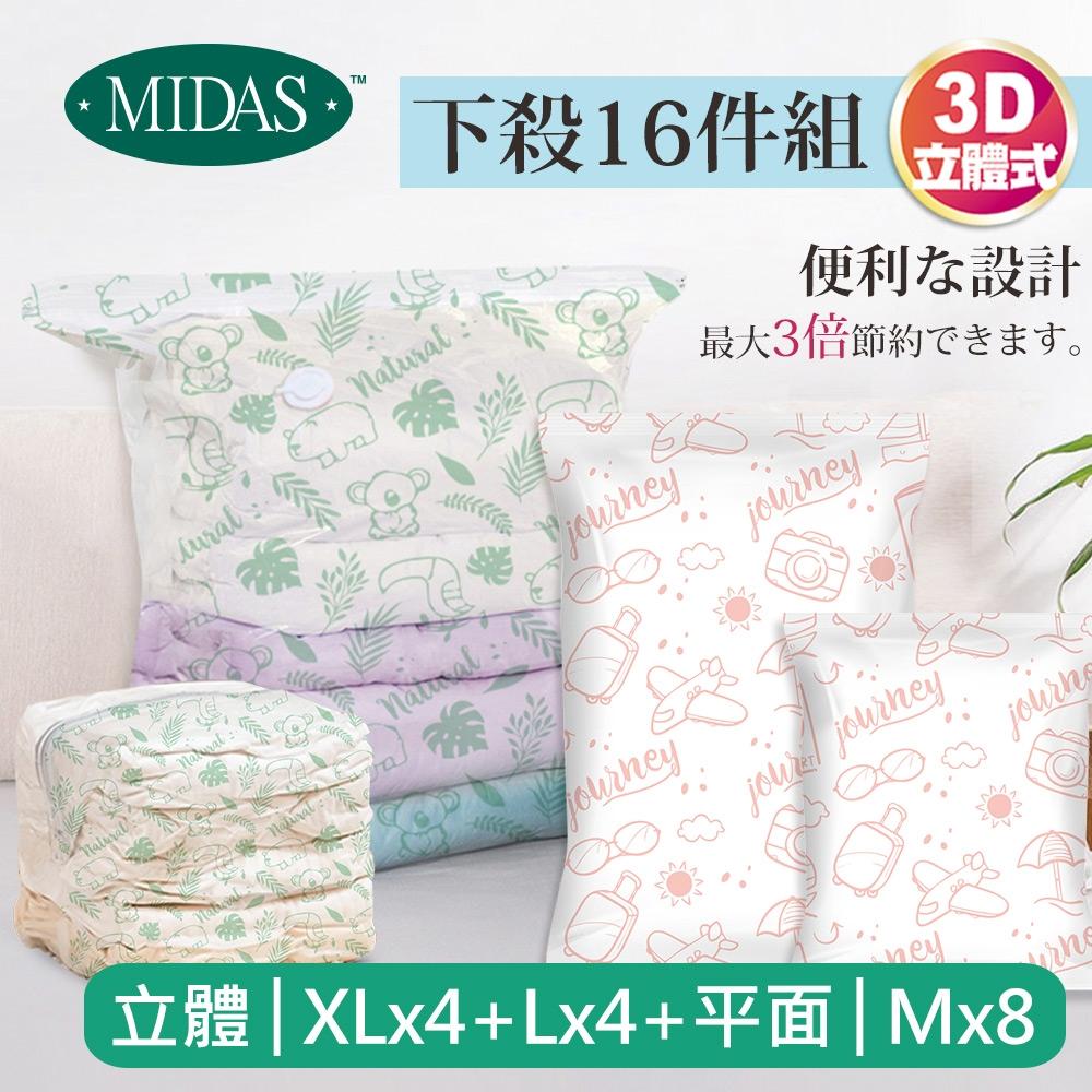 【MIDAS】下殺16件組 全新免抽氣手壓真空收納壓縮袋(真空壓縮/收納袋/旅行收納/手壓收納)