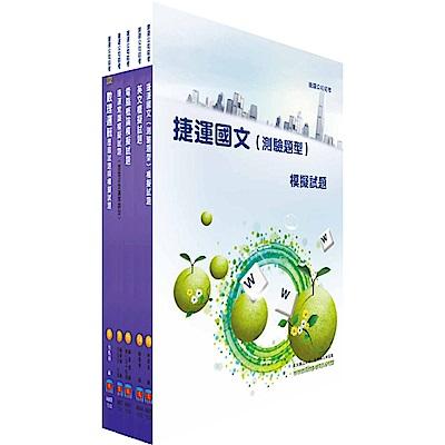 台北捷運公司招考(司機員、隨車站務員、服務員、客服員(常年大夜班))模擬試題套書(贈題庫網