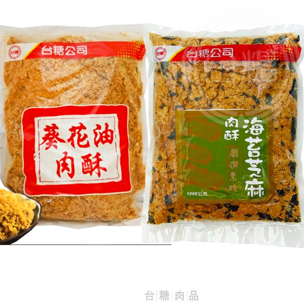 台糖葵花油純肉酥+海苔芝麻肉酥量販包各1入(1kg/包)