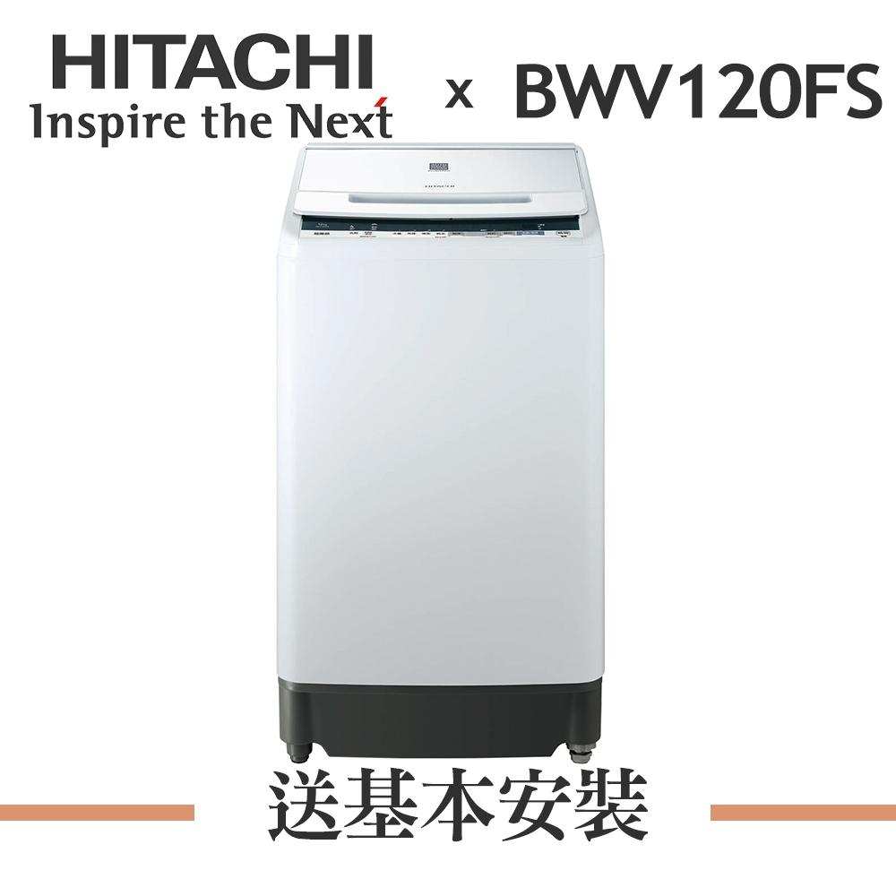 HITACHI日立 12KG 變頻直立式洗衣機 BWV120FS