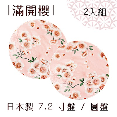 Royal Duke 日本製滿開櫻21.5cm盤/圓盤/平盤-兩件組(浪漫粉紅櫻花)