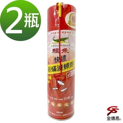 金德恩 鱷魚 水性防蟲類噴霧劑(600g/瓶)x2瓶