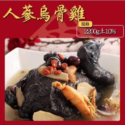 上野物產人蔘烏骨雞x1入(2200g土10%)