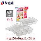 【任選】日本《Richell-利其爾》寶寶副食品冷凍分裝盒(50ML*6格/兩片)