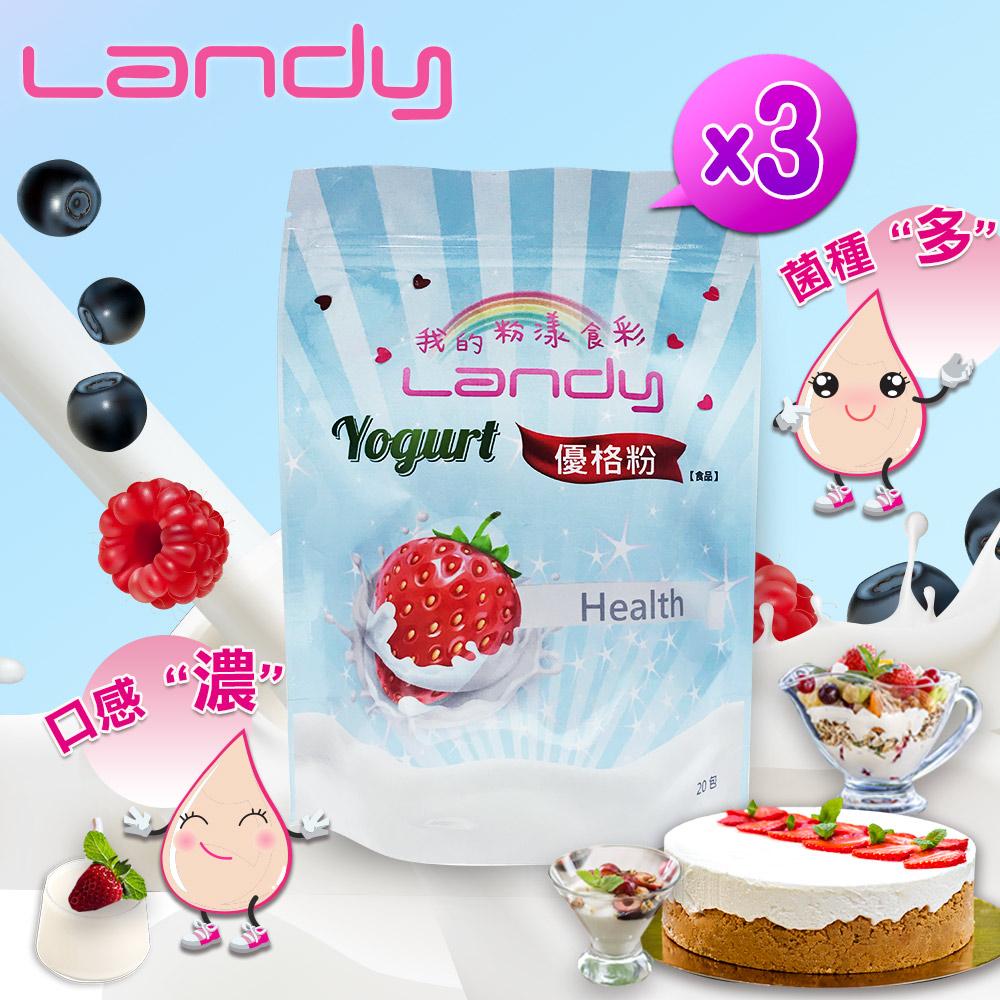 Landy-益菌優格粉3包 (內含60小包)