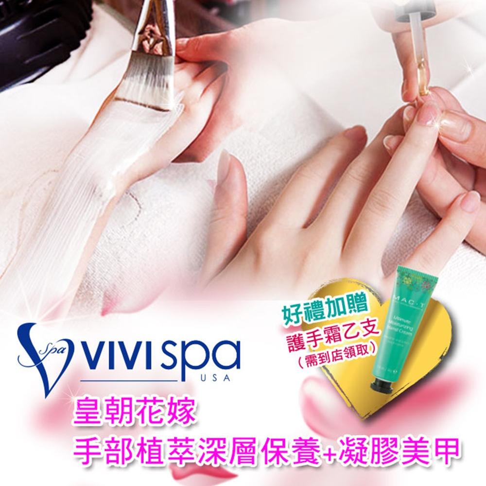 (全台多點)VIVISPA皇朝花嫁手部植萃深層保養+凝膠美甲
