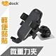 【digidock】黏貼式 微重力360度立式手機架 product thumbnail 1