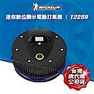 Michelin 米其林 迷你數位顯示電動打氣機 12259
