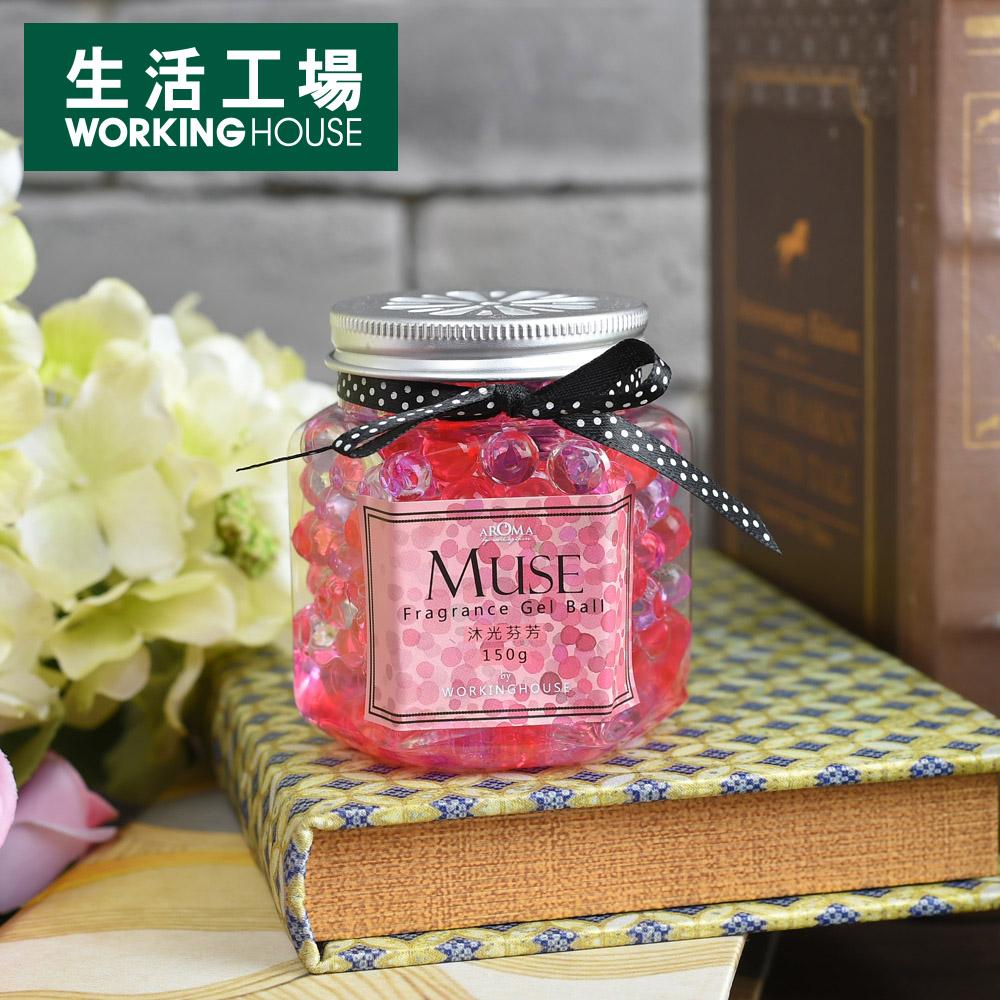 【Sale出清*5折-生活工場】Muse香氛水晶球150g-沐光芬芳