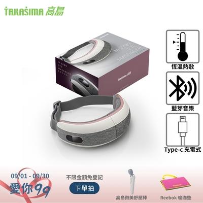 【TAKASIMA 高島】i Eye 智能眼罩M-2209 (藍芽音樂/石墨烯/高續航力/折疊/USB充電/太陽穴按壓/多模式)