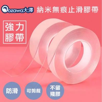 OZAWA 大澤-防水納米無痕膠帶x5入