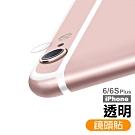 iPhone 6/6S Plus 透明鏡頭貼  手機鏡頭保護貼-超值3入組