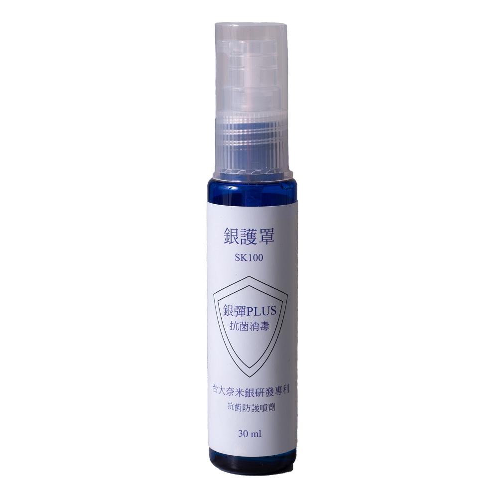 銀護罩銀彈PLUS抗菌防護噴劑 (30ml)三入
