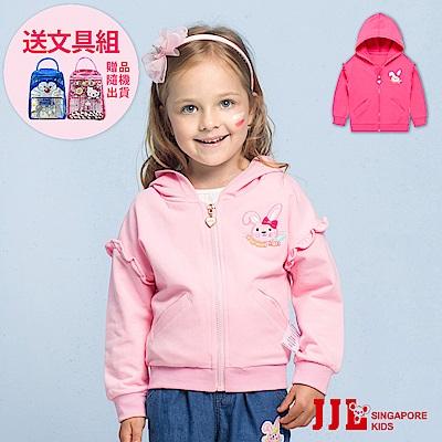 JJLKIDS 可愛兔子刺繡荷葉邊休閒連帽外套(2色)