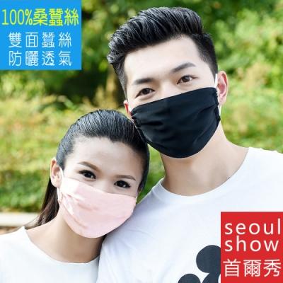 seoul show首爾秀 100%純桑蠶絲雙層防曬防塵霾透氣真絲口罩
