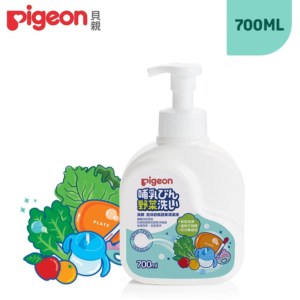 【任選】日本《Pigeon 貝親》泡沫奶瓶蔬果清潔液700ml