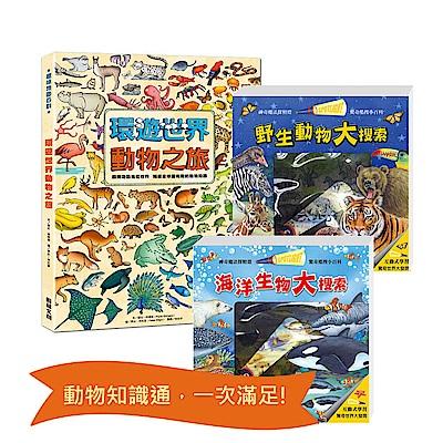 閣林 環遊世界:動物大探索選輯(精選3冊)