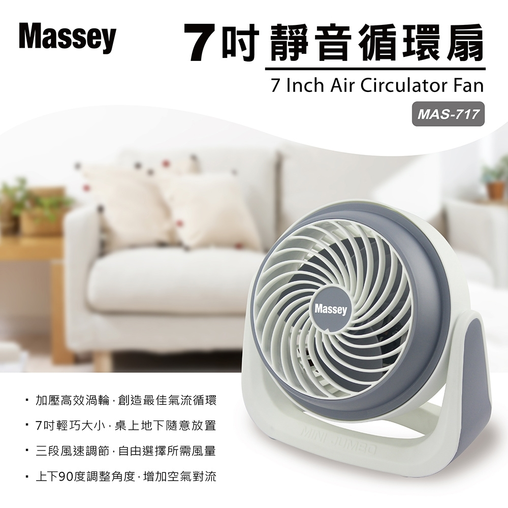 Massey 7吋 3段速靜音循環扇 mas-717