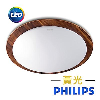 飛利浦PHILIPS 31111 雙色木紋22W LED吸頂燈-黃光